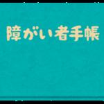 精神障害者保健福祉手帳取得!!