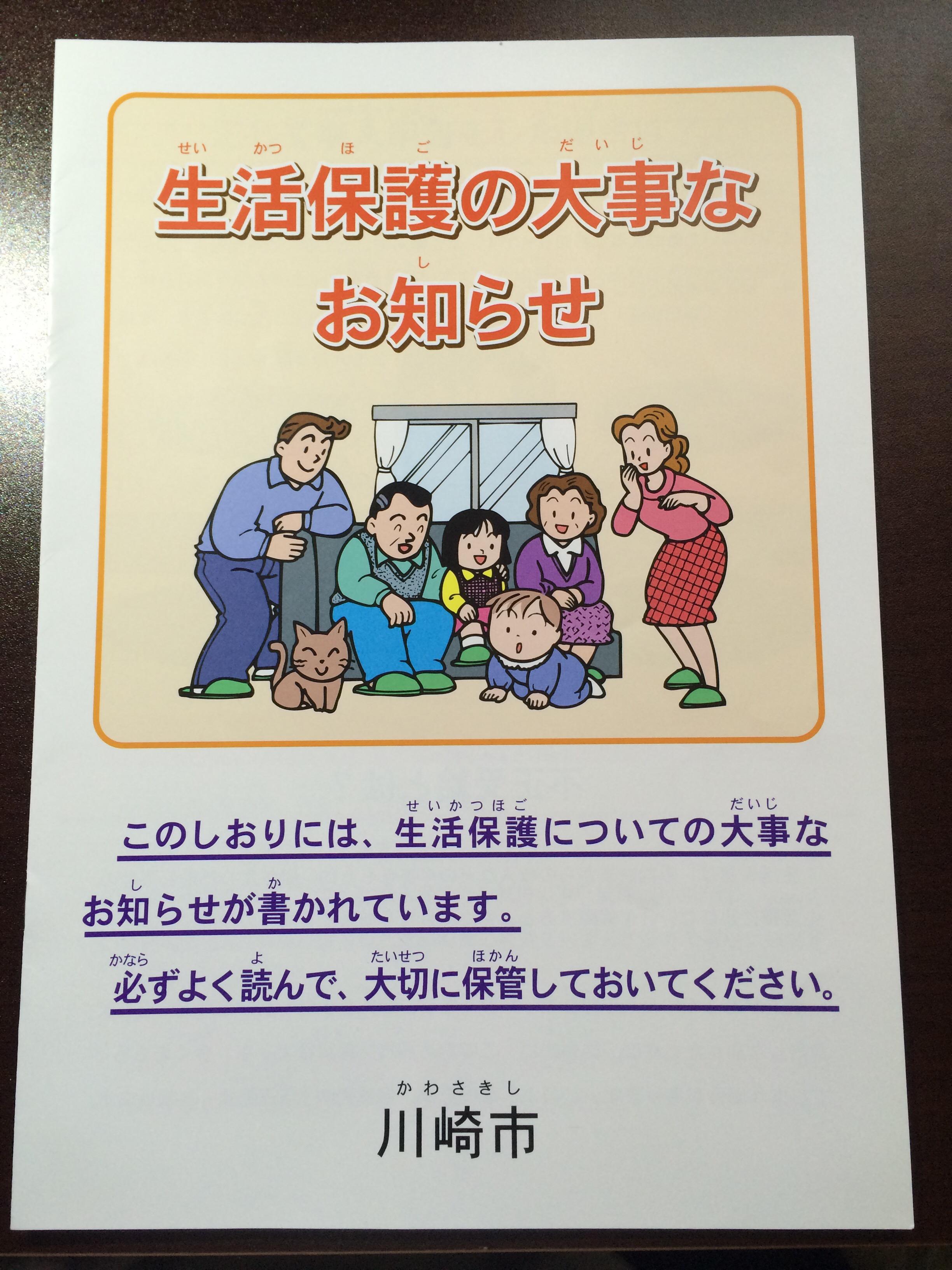 public-assistance