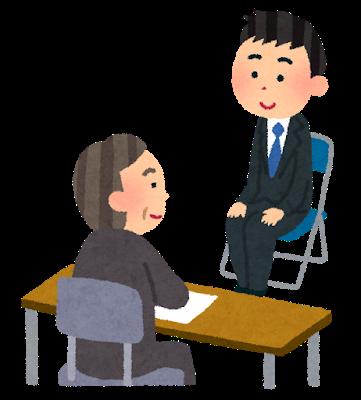 employment-examination